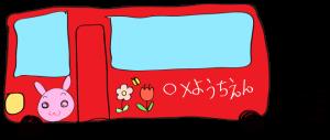 赤:【乗り物フリー素材】 幼稚園バス