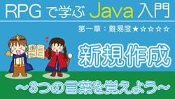 RPGで学ぶ Java入門【 新規作成 】250