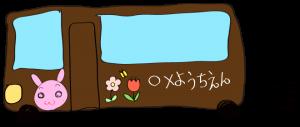 茶色:【乗り物フリー素材】 幼稚園バス