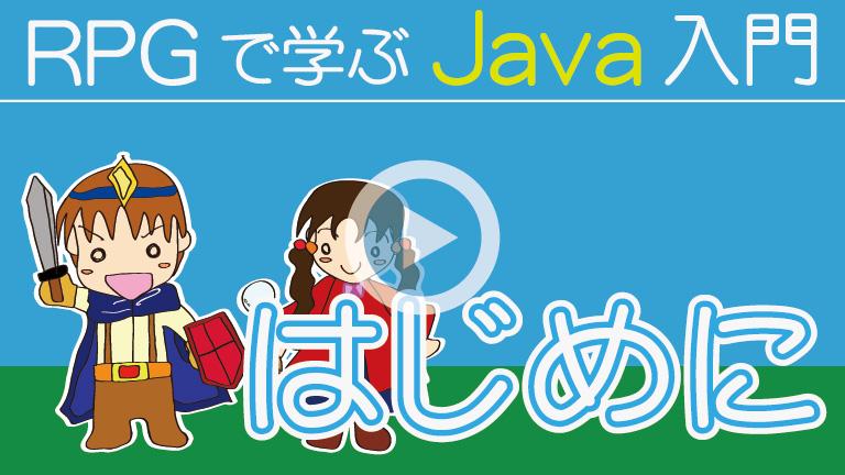 RPGで学ぶ Java入門 【 はじめに 】 768
