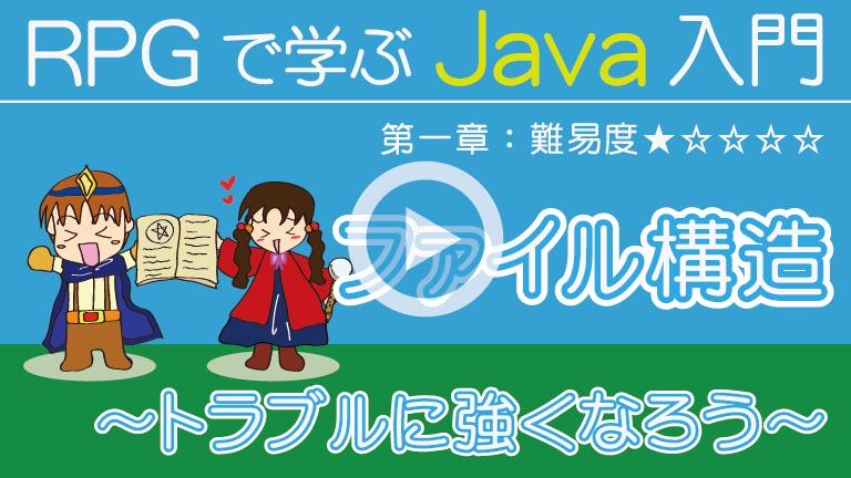RPGで学ぶ Java入門 【 ファイル構造の理解 】768