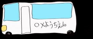 白:【乗り物フリー素材】 幼稚園バス2