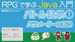 Java入門【 パラメーター表示 】250