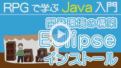Java入門 【 Eclipse インストール 】 開発環境の構築 250