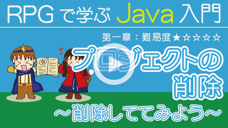 RPGで学ぶ Java入門【 プロジェクトの削除】768