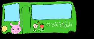 緑:【乗り物フリー素材】 幼稚園バス