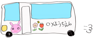 白:【乗り物フリー素材】 幼稚園バス