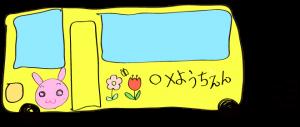 黄色:【乗り物フリー素材】 幼稚園バス
