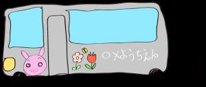 グレイ:【乗り物フリー素材】 幼稚園バス