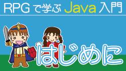 RPGで学ぶ Java入門 【 はじめに 】 250