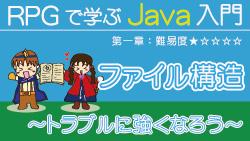 RPGで学ぶ Java入門 【 ファイル構造の理解 】250