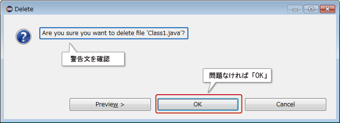 【 削除の確認 】RPGで学ぶ Java入門