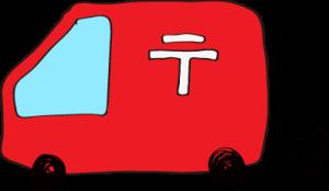 郵便車:赤