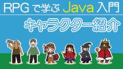 RPGで学ぶJava入門【 キャラクター紹介 】250