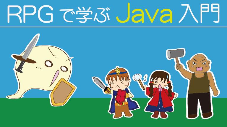 RPGで学ぶ Javaプログラミング 【 タイトル 】768