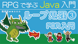 Java入門 【ループ処理】for入門 250