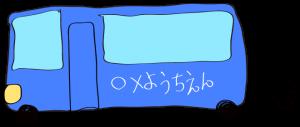 青:【乗り物フリー素材】 幼稚園バス2