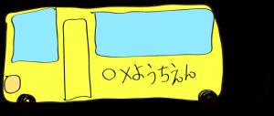 黄色:【乗り物フリー素材】 幼稚園バス2