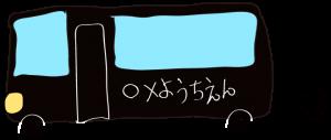 黒:【乗り物フリー素材】 幼稚園バス2