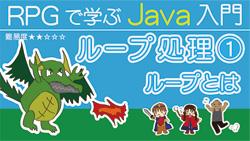 Java入門 【ループ処理】ループとは 250