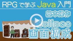 RPGで学ぶ Java入門 【 画面構成 】 250