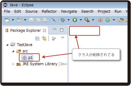 【 削除結果 】RPGで学ぶ Java入門