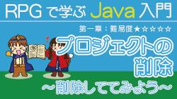 RPGで学ぶ Java入門【 プロジェクトの削除】256