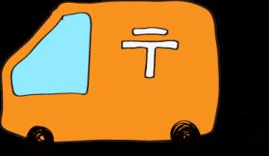 郵便車:オレンジ