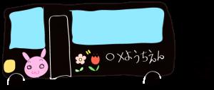 黒:【乗り物フリー素材】 幼稚園バス