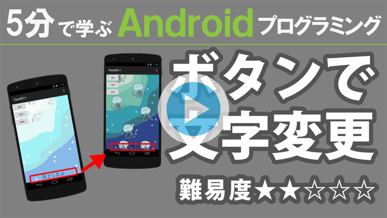 5分で学ぶ Android プログラミング 【 ボタンで文字の変更 】768