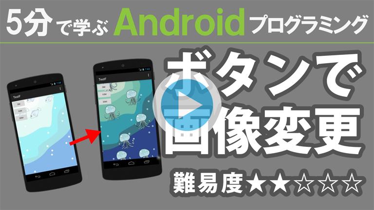 5分で学ぶ Android プログラミング 【 ボタンで背景変更 】768