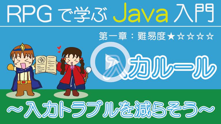 Javaプログラミング【入力ルール】768