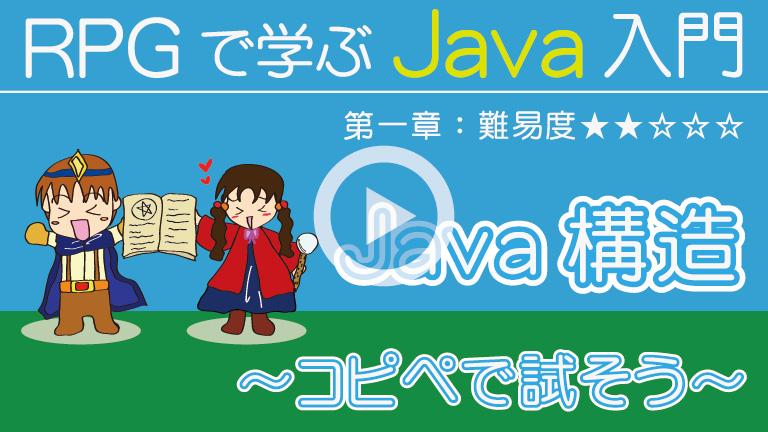 Javaプログラミング【 Javaの構造 】768