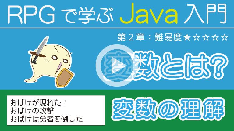 Java 入門【変数とは?】768