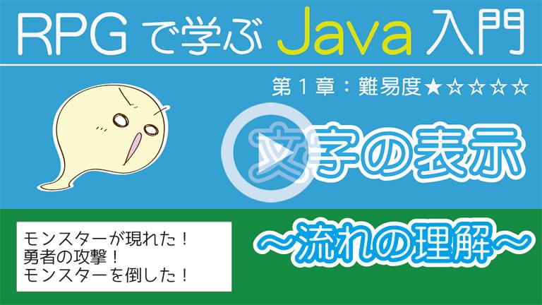 Java入門【文字の表示】768