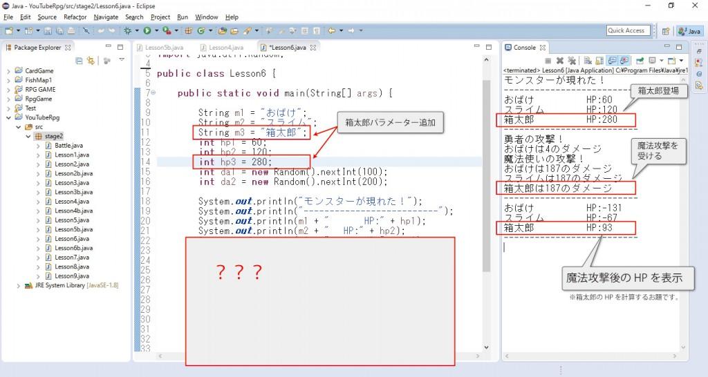 Java-プログラミング初歩【魔法攻撃】お題-ヒント