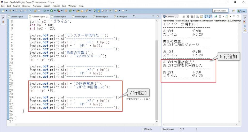 Java入門【文字と数値】-計算お題-解答例2