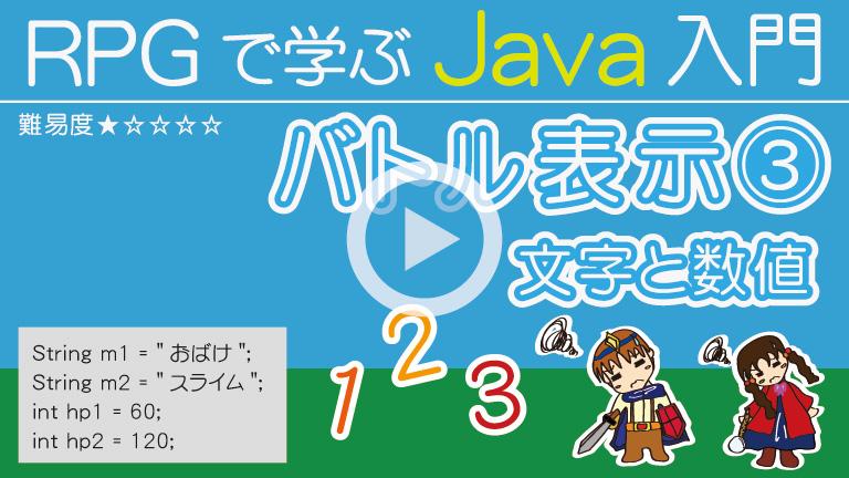 Java入門【文字と数値】 768