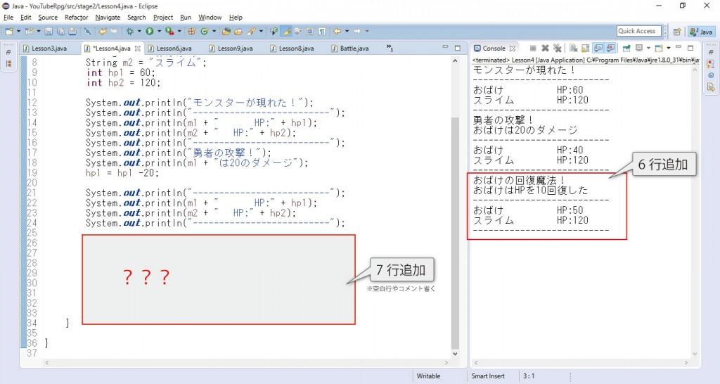 Java入門【文字と数値】-計算お題-ヒント2