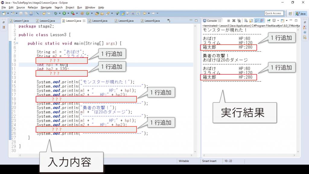Java入門【 変数利用 】intお題