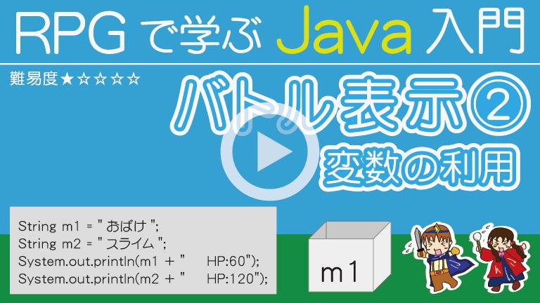 Java入門【 変数利用 】768