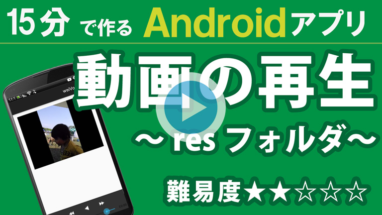 Android studio 【動画再生】768