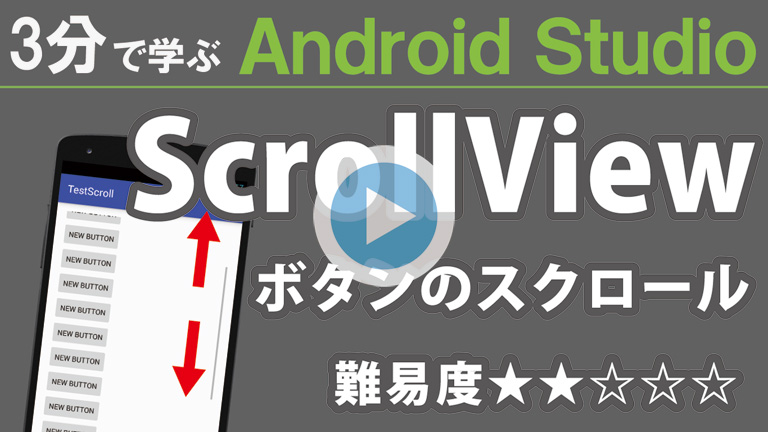 Android Studio【ScrollView】