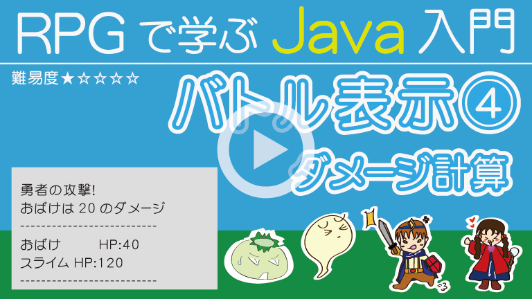 Java プログラミング【計算式】768