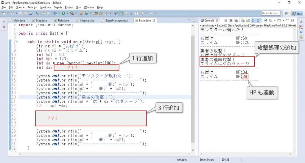 Javaプログラミング【乱数の利用】復習攻撃-ヒント