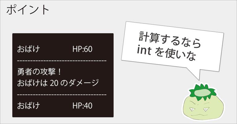 Java入門【 変数利用 】ポイント