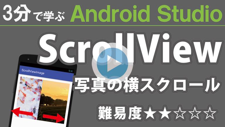 Android Studio 入門【スクロールビュー】写真 768