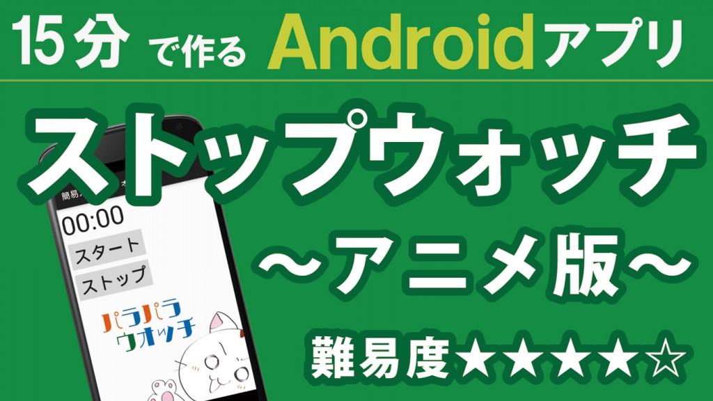 Android 開発 【ストップウォッチ2】1367