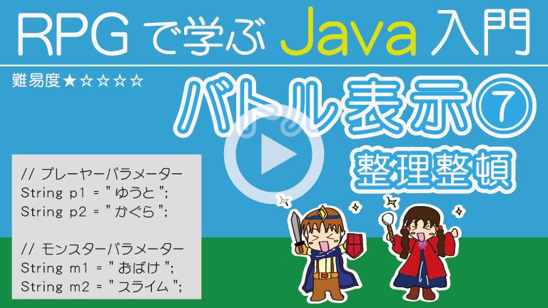 Java プログラミング初歩【整理整頓】768