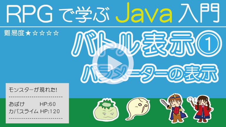 Java入門【 パラメーター表示 】768